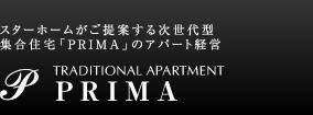 デザイナーズアパート建築・リフォームで実現する高収益賃貸経営 PRIMA