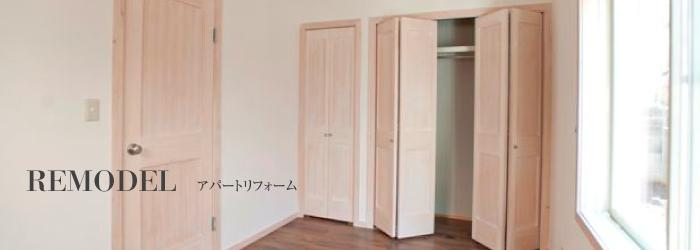 空室対策のためのアパートリフォーム、賃貸リフォーム