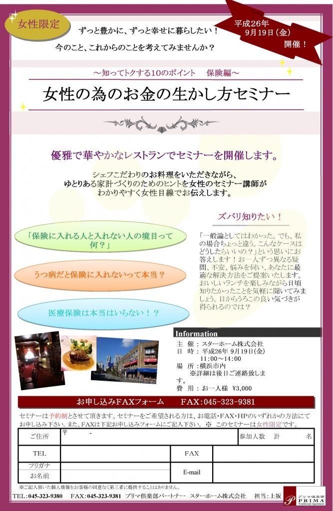 女性限定セミナーチラシ2014.9.19