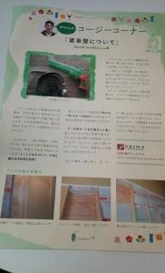 芹澤さんモミの木ネタ